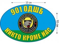 Наклейка на авто «901 ОДШБ ВДВ» фото