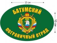 Наклейка на авто «Батумский погранотряд»