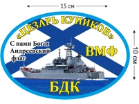 Наклейка на авто БДК «Цезарь Куников»
