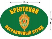 Наклейка на авто «Брестский погранотряд»