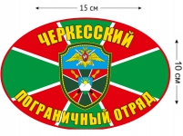 Наклейка на авто «Черкесский погранотряд»