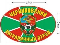 Наклейка на авто «Черняховский погранотряд»