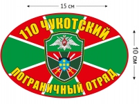 Наклейка на авто «Чукотский погранотряд»