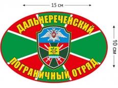 Наклейка на авто «Дальнереченский погранотряд» фото
