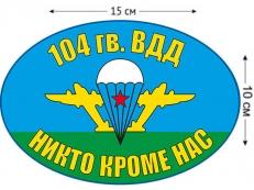Наклейка на авто «Флаг 104 гв. ВДД ВДВ» фото