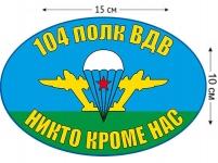 Наклейка на авто «Флаг 104 полк ВДВ»