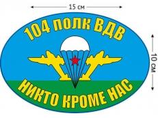 Наклейка на авто «Флаг 104 полк ВДВ» фото