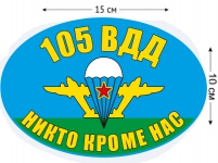 Наклейка на авто «Флаг 105 ВДД ВДВ»