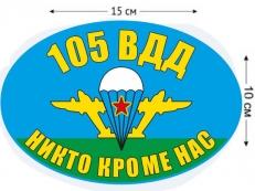 Наклейка на авто «Флаг 105 ВДД ВДВ» фото