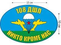 Наклейка на авто «Флаг 108 ДШП ВДВ»