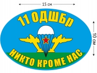 Наклейка на авто «Флаг 11 ОДШБр ВДВ»