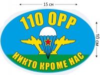 Наклейка на авто «Флаг 110 ОРР ВДВ»