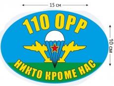 Наклейка на авто «Флаг 110 ОРР ВДВ» фото