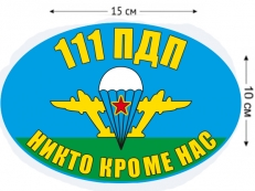 Наклейка на авто «Флаг 111 ПДП ВДВ» фото