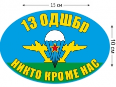 Наклейка на авто «Флаг 13 ОДШБр ВДВ» фото