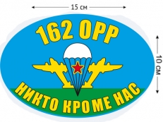 Наклейка на авто «Флаг 162 ОРР ВДВ» фото