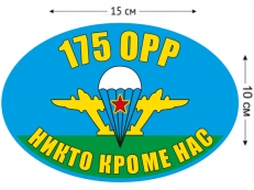 Наклейка на авто «Флаг 175 ОРР ВДВ» фото
