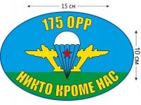 Наклейка на авто «Флаг 175 ОРР ВДВ России»