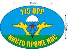 Наклейка на авто «Флаг 175 ОРР ВДВ России» фото