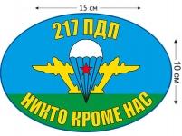 Наклейка на авто «Флаг 217 ПДП ВДВ»