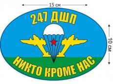 Наклейка на авто «Флаг 247 ДШП ВДВ России» фото