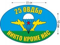 Наклейка на авто «Флаг 25 ОВДБр ВДВ»