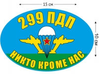Наклейка на авто «Флаг 299 ПДП ВДВ»