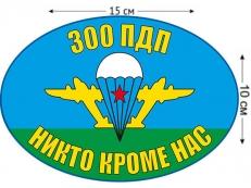 Наклейка на авто «Флаг 300 ПДП ВДВ» фото
