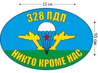 Наклейка на авто «Флаг 328 ПДП ВДВ»