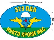 Наклейка на авто «Флаг 328 ПДП ВДВ» фото