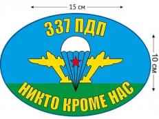 Наклейка на авто «Флаг 337 ПДП ВДВ» фото