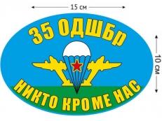 Наклейка на авто «Флаг 35 ОДШБр ВДВ» фото