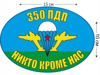 Наклейка на авто «Флаг 350 ПДП ВДВ»