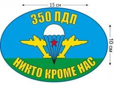 Наклейка на авто «Флаг 350 ПДП ВДВ» фото