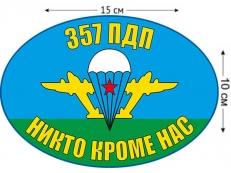 Наклейка на авто «Флаг 357 ПДП ВДВ России» фото
