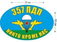 Наклейка на авто «Флаг 357 ПДП ВДВ» фото