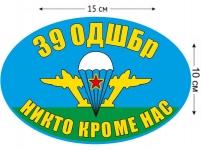 Наклейка на авто «Флаг 39 ОДШБр ВДВ России»