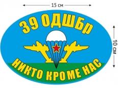 Наклейка на авто «Флаг 39 ОДШБр ВДВ России» фото