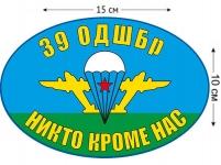 Наклейка на авто «Флаг 39 ОДШБр ВДВ»