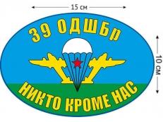 Наклейка на авто «Флаг 39 ОДШБр ВДВ» фото