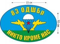Наклейка на авто «Флаг 83 ОДШБр ВДВ»