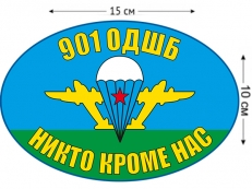Наклейка на авто «Флаг 901 ОДШБ ВДВ» фото