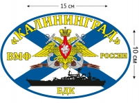 Наклейка на авто Флаг БДК «Калининград»