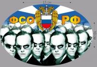 Наклейка на авто «ФСО России»