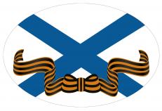 """Наклейка на авто """"Гвардейский флаг ВМФ"""" фото"""