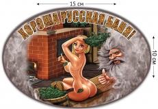 Наклейка на авто «Хороша русская баня!» фото
