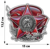 Наклейка на авто к 100-летию Советской Красной Армии