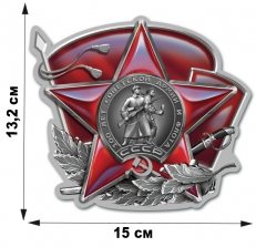 Наклейка на авто к 100-летию Советской Красной Армии фото