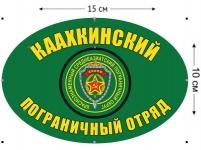 Наклейка на авто «Каахкинский погранотряд»