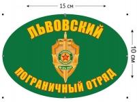 Наклейка на авто «Львовский погранотряд»